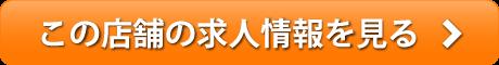 TEG_kyujin