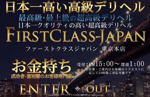 ファーストクラスジャパン - 東京